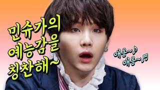 [BTS] 나 원래 웃긴 캐릭터야! 민슈가의 예능 활약상 모음♪ (입덕 포인트)