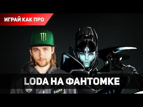 видео: Играй Как Про: loda на Фантомке
