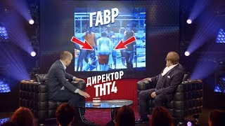 """""""Деньги или Позор"""" на ТНТ4! Следующим будет Гавр!"""