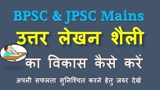 JPSC PREPARATION STRATEGY