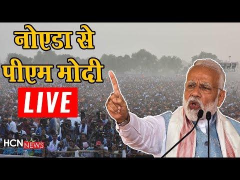 HCN News | पीएम नरेंद्र मोदी नोएडा से लाइव | PM Modi Live From Noida | PM Modi Speech Today