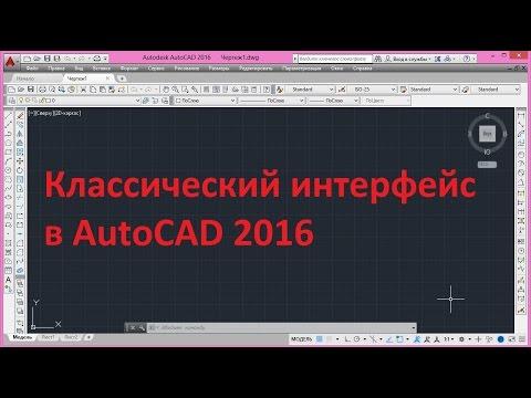 Как установить классический вид в autocad 2016