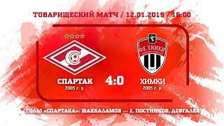 """Спартак"" (2005  г. р.) - ""Химки"" 4:0"