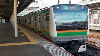 E233系3000番台横コツE-11編成+E231宮ヤマU16編成大宮駅発車