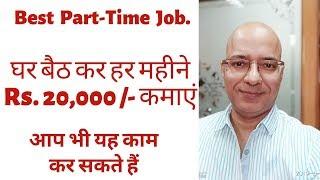 Part Time job.Best income. Work from home. Freelancer jobs.पार्ट टाइम जॉब जिसमे कमाई हो सकती है