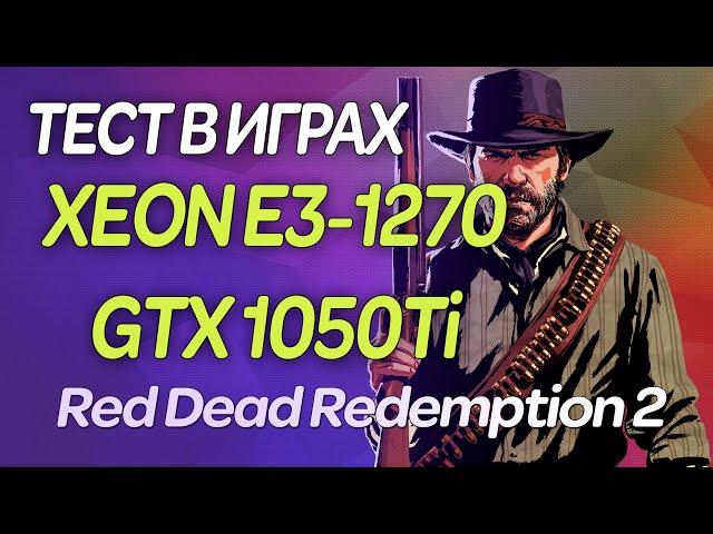 🔥Xeon E3 1270 (i7 2600) GTX 1050TI | 📢Red Dead Redemption 2 RDR2 | 👍Тест на слабом ПК | Бенчмарк