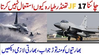 Why China is Not Using JF-17 Thunder | Discovery Point