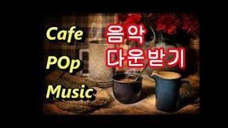 카페나블로그에서음악다운받기