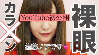 【YouTube初公開】裸眼すっぴんからナチュラルメイク💄【佐藤ノア】