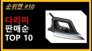 다리미 TOP 10 - 생활가전 다리미 1위~10위 제…