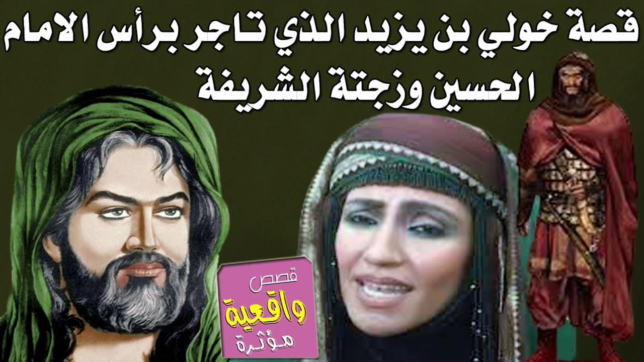 قصة خولي بن يزيد الذي تاجر برأس الامام الحسين وزوجتة الشريفة