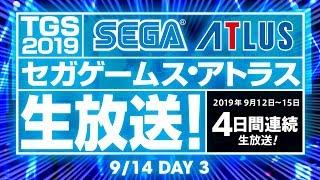 セガゲームス・アトラス生放送!DAY3(9/14)【TGS2019】