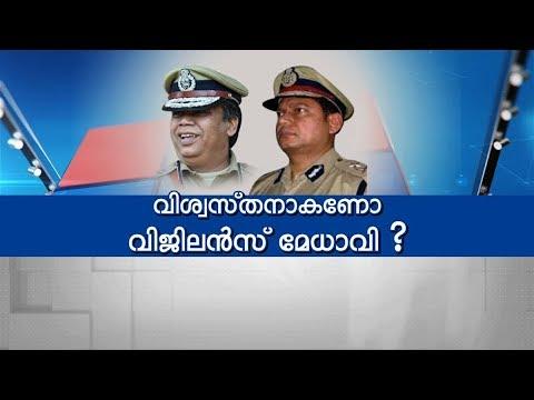 Should Vigilance Director Be Loyal?Super Prime Time Part 1  Mathrubhumi News