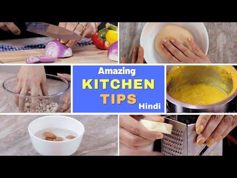 14 रसोई के सही में उपयोगी टिप्स | 14 Kitchen Tips in Hindi