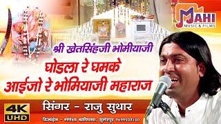 घोड़ला रे घमके आयजो रे ll श्री खेतसिंहजी भोमिया ll Ghodla Re Gamke Aaijo re// Raju Suthar