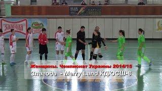 Злагода (Дн-ск) - Merry Land КДЮСШ 8 (Харьков)