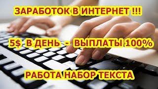 работа в интернете на дому без вложений набор текста
