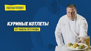 Пожарские котлеты из курицы по старинному рецепту русской кухни от Павла Петухова