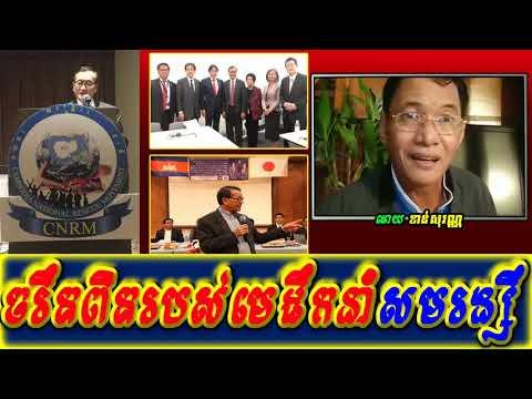 Khan sovan - What Sam Rainsy thinking now, Khmer news today, Cambodia hot news, Breaking news