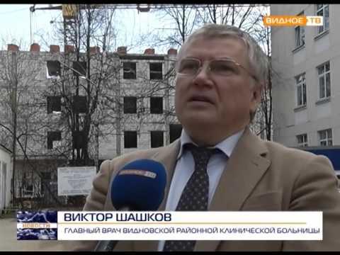 Видные перемены: строительство инфекционной больницы в городе Видное