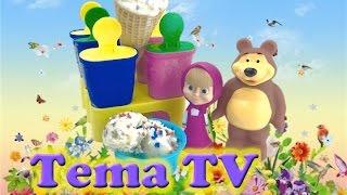 Маша и медведь готовят вкусное мороженое с мудрой совой Видео для детей(Сова рассказывает вкусный рецепт приготовления мороженого Маше и медведю. Приготовим настоящее мороженое,..., 2015-08-29T02:28:54.000Z)