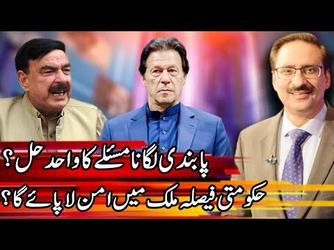 Kal Tak with Javed Chaudhry - Thursday 15th April 2021