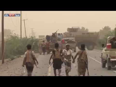 اليمن .. تحرير الحديدة من الميليشيات يفتح الطريق أمام تحرير صنعاء وصعدة  - نشر قبل 4 دقيقة