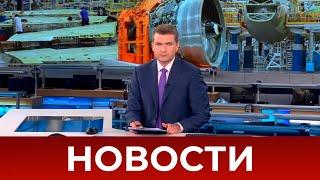 Выпуск новостей в 18:00 от 24.06.2021