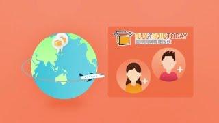 【BuyandShip 台灣國際代運】想買什麼自己搞定!代購以後不用靠別人!?
