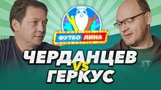 ЧЕРДАНЦЕВ х ГЕРКУС | ФУТБОЛИНА #51