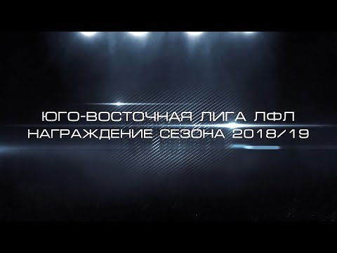 Юго-Восточная лига ЛФЛ | Награждение сезона 2018/19