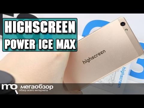 Highscreen Power Ice Max обзор смартфона с 4000 мАч