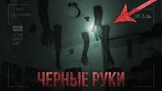 Вызов Духов - Черные Руки / Этот призрак дома!!