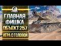 Главная ФИШКА танка Объект 257 - «Игра с головой»