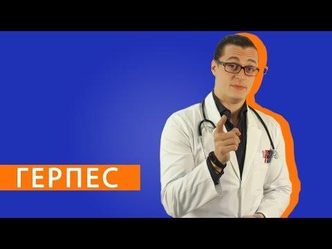 [Dr. X] Герпес. Что это и причем тут ветрянка? СЮРПРИЗ/НОВОВВЕДЕНИЕ В  САМОМ КОНЦЕ ВЫПУСКА!