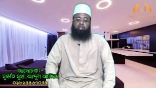 ইসলামে দাঁড়ি রাখার বিধান by mufti abdul ajij