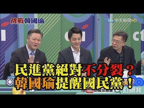 《新聞深喉嚨》精彩片段 民進黨絕對不分裂?韓國瑜強烈提醒國民黨!