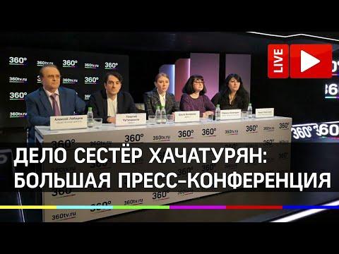 Семья Михаила Хачатуряна о решении смягчить обвинение его дочерям. Большая пресс-конференция