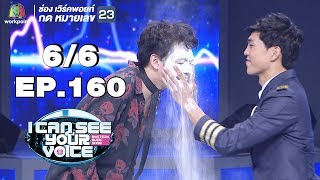I Can See Your Voice TH EP 160 6 6 น ตยา บ ญส งเน น 13 ม ค 62