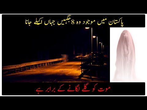 ✅ 8 Places In Pakistan You Never Allowed to go Alone || In Urdu/Hindi || 2017