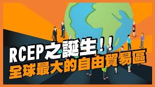 商業思維 - RCEP之誕生!全球最大的自由貿易區 !!! 可能係 2020 年最重要的經濟事件!(廣東話 | 中字)