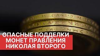 Золотые монеты Николая Второго. Опасные подделки монет. Выпуск 5