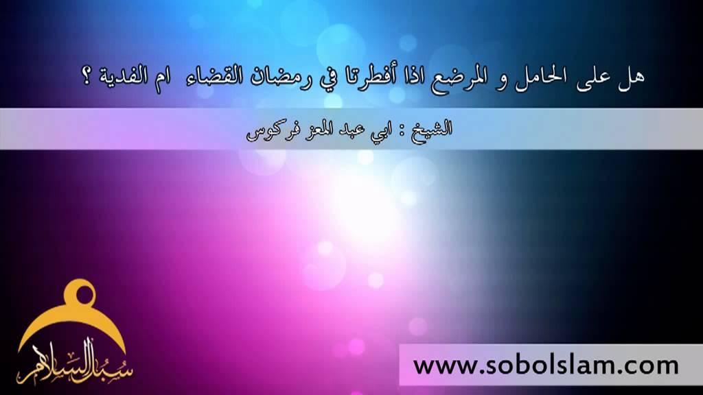 هل على الحامل والمرضع إذا أفطرتا في رمضان القضاء أم الفدية الشيخ فركوس Youtube