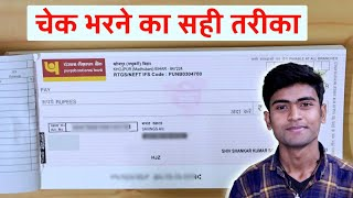 Cheque Book Kaise Bhare | How To Fill PNB Cheque | PNB Cheque Book