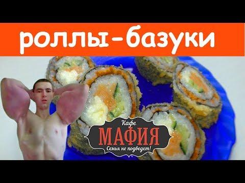 """ОБЗОР ДОСТАВКИ """"МАФИЯ"""" - роллы-базуки"""