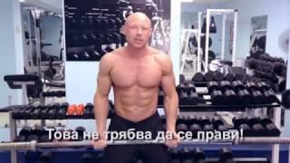 Бицепсово сгъване с щанга (standing biceps curl) - Упражнения за бицепс