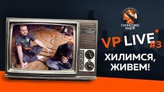 VP Live | Матч против LGD | Барбекю с No[o]ne
