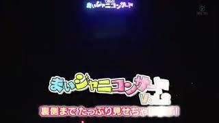 まいどジャーニー 2013年9月25日 『まいジャニコンサート Vol.2』 なにわ皇子 大西流星(なにわ男子) 西畑大吾(なにわ男子) 永瀬廉(King&Prince) KinKan...