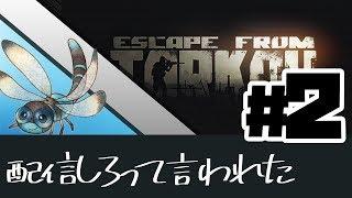 配信しろって言われた。#2 【Escape from Tarkov/E...