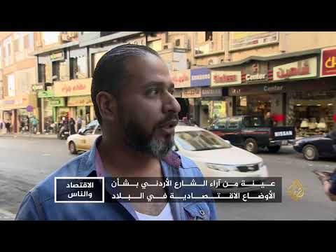 الاقتصاد والناس- ملامح الاقتصاد الأردني وعوامل معاناته  - نشر قبل 20 ساعة